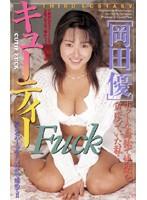 (61ih008)[IH-008] キューティーFUCK 岡田優 ダウンロード