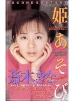 (61ih12)[IH-012] 姫あそび 斎木きな ダウンロード