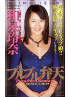 (61ih45)[IH-045] プルプル弁天 和泉玲奈 ダウンロード