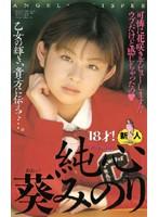 (61ih55)[IH-055] 純心 葵みのり ダウンロード