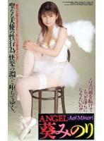 葵みのり/ANGEL/DMM