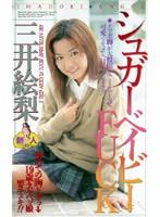 (61ih099)[IH-099] シュガーベイビーFUCK 三井絵梨 ダウンロード