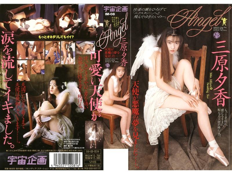 Angel 三原夕香