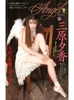 (61im08)[IM-008] Angel 三原夕香 ダウンロード