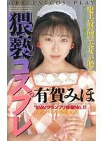 猥褻コスプレ 有賀美穂 ダウンロード