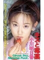 (61im97)[IM-097] キスと毒薬 小川明日香 ダウンロード