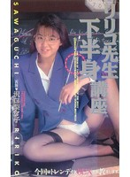 「リリコ先生下半身講座 沢口梨々子」のパッケージ画像