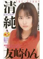 (61it03)[IT-003] 清純 友崎りん ダウンロード