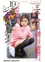 19歳・いちごジェネレーション 三井絵梨 ダウンロード