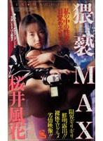 桜井風花/猥褻MAX/DMM動画