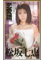 (61it15)[IT-015] 恋愛譜 松坂七恵 ダウンロード