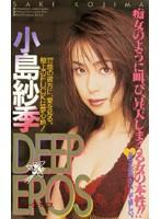 (61it17)[IT-017] DEEP EROS 小島紗季 ダウンロード