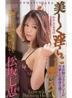 (61it26)[IT-026] 美しく淫らに燃えて 松坂七恵 ダウンロード