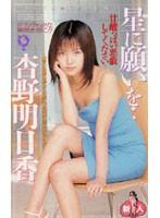 (61it36)[IT-036] 星に願いを… 杏野明日香 ダウンロード