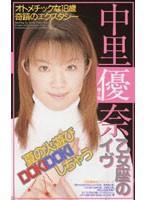 「乙女座のイヴ 中里優奈」のパッケージ画像