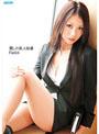 麗しの美人秘書 File04