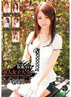 (61mdb00250)[MDB-250] Tokyo素人女子大生 4時間 MAXIMUM 3 ダウンロード