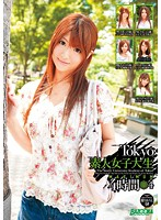(61mdb00261)[MDB-261] Tokyo素人女子大生 4時間 MAXIMUM 4 ダウンロード