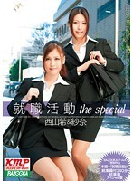 就職活動 THE SPECIAL 紗奈&西山希 ダウンロード