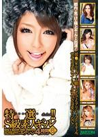 「特選!!S級素人ギャルコレクション 4時間 スペシャル 6」のパッケージ画像