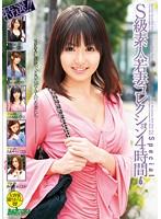 「特選!!S級素人若妻コレクション 4時間 Special 6」のパッケージ画像