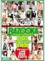 BAZOOKA コレクション2012 ...