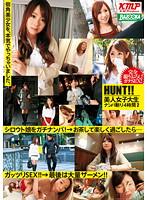 HUNT!!美人女子大生ナンパ斬り4時間2【mdb-400】