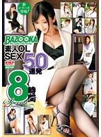 「BAZOOKA 素人OLSEX 50連発 8時間Special」のパッケージ画像