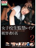 「女子校生監禁レイプ 2 連続レイプ犯たちの暴行記録 被害者6名」のパッケージ画像