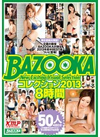 「BAZOOKAコレクション2013 8時間」のパッケージ画像