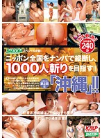 (61mdb00470)[MDB-470] BAZOOKAスペシャル企画!ニッポン全国をナンパで縦断し、1000人斬りを目指す!!お待たせ!第2回は「沖縄」!! ダウンロード