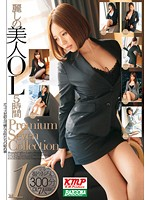 麗しの美人OL 5時間 Premium Seven Collection Vol.1
