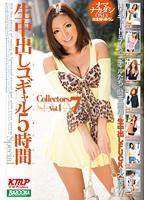 生中出しコギャル5時間 Collectors7 Vol.1