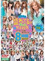 (61mdb00538)[MDB-538] カワイさ盛れてるギャル女子校生 スーパーベストコレクション 8時間special ダウンロード