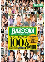 BAZOOKAスーパーセレクション100人8時間