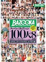 BAZOOKAスーパーコレクション100人+1 生中出しコギャル&生中出し女子校生編