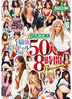 BAZOOKA 最強素人ギャルSEX 50人8時間 Premium ダウンロード