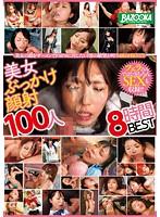 (61mdb00619)[MDB-619] 美女ぶっかけ顔射100人8時間BEST ダウンロード