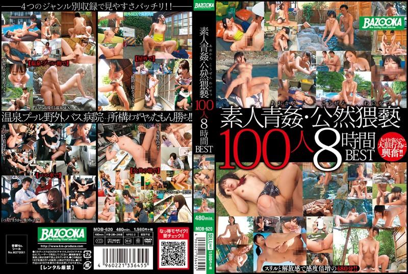 [MDB-620] 素人青姦・公然猥褻100人8時間BEST