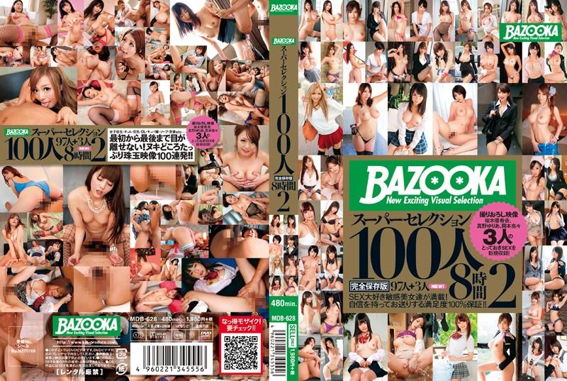 [MDB-628] BAZOOKAスーパーセレクション100人8時間 2