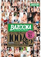 BAZOOKAスーパーセレクション100人8時間 2 ダウンロード