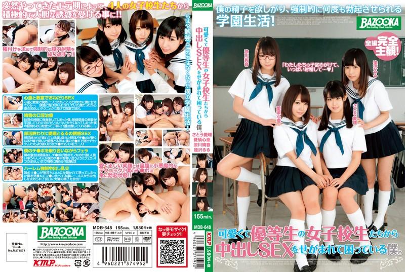 [MDB-648] 可愛くて優等生の女子校生たちから中出しSEXをせがまれて困っている僕。 さとう愛理 愛須心亜 涼川絢音 逢沢るる