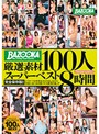 BAZOOKA厳選素材100人スーパーベスト8時間
