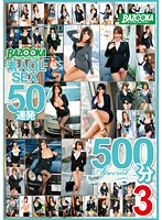 BAZOOKA素人OLSEX50連発500分Special 3 ダウンロード