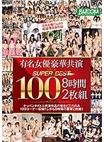 有名女優豪華共演 スーパーベスト100 8時間 ダウンロード