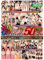 '激'レアシチュエーション50コーナー ダウンロード