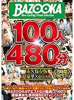 BAZOOKA100人480分 永久保存版超豪華スペシャル ダウンロード