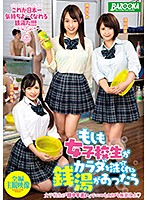もしも女子校生がカラダを洗ってくれる銭湯があったら 桐谷なお 宮沢ゆかり 深田結梨