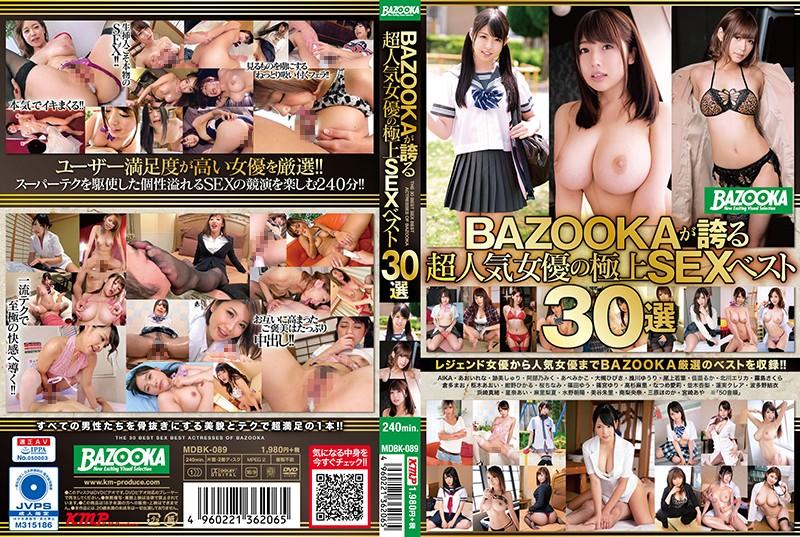BAZOOKAが誇る超人気女優の極上SEXベスト30選 パッケージ画像