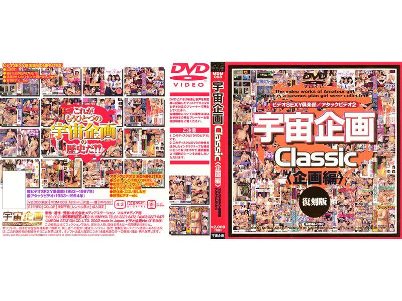 宇宙企画Classic [企画編]1